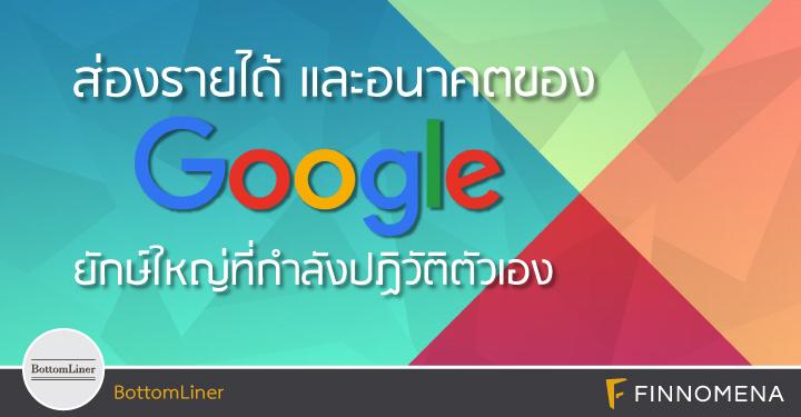 ส่องรายได้ และอนาคตของ Google ยักษ์ใหญ่ที่กำลังปฏิวัติตัวเอง