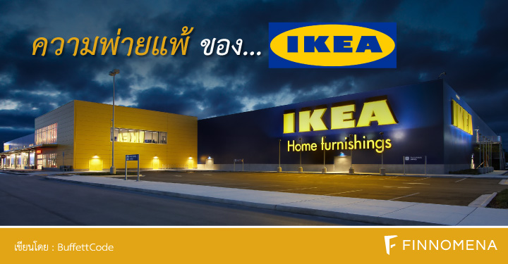 ความพ่ายแพ้ของ IKEA
