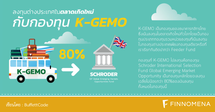 ลงทุนต่างประเทศในตลาดเกิดใหม่กับกองทุน K-GEMO