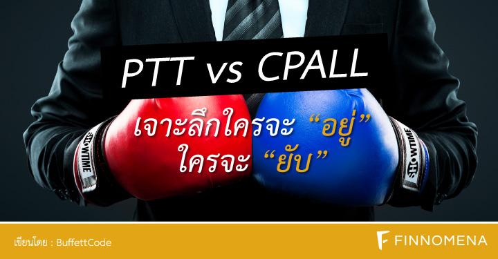 """หมัดต่อหมัด PTT vs CPALL เจาะลึกใครจะ """"อยู่"""" ใครจะ """"ยับ"""" ถ้าซัดกันจริงๆ?"""
