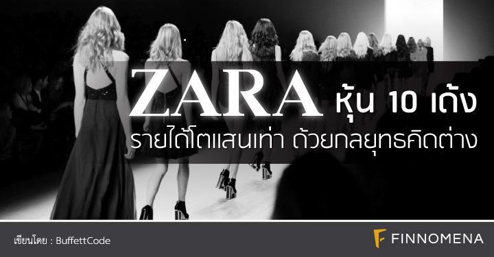 หุ้น 10 เด้ง Zara รายได้โตแสนเท่าด้วยกลยุทธคิดต่าง