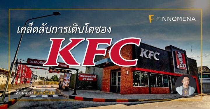 เคล็ดลับการเติบโตของบริษัทระดับโลกอย่าง KFC