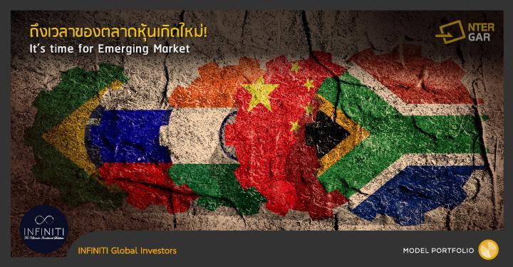 It's time for Emerging Market ถึงเวลาของตลาดหุ้นเกิดใหม่!