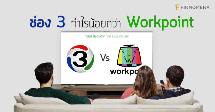 ช่อง 3 กำไรน้อยกว่า WORKPOINT แล้ว