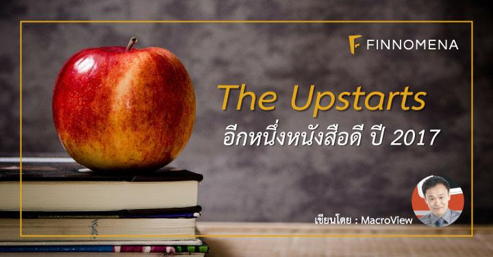 The Upstarts อีกหนึ่งหนังสือดี ปี 2017
