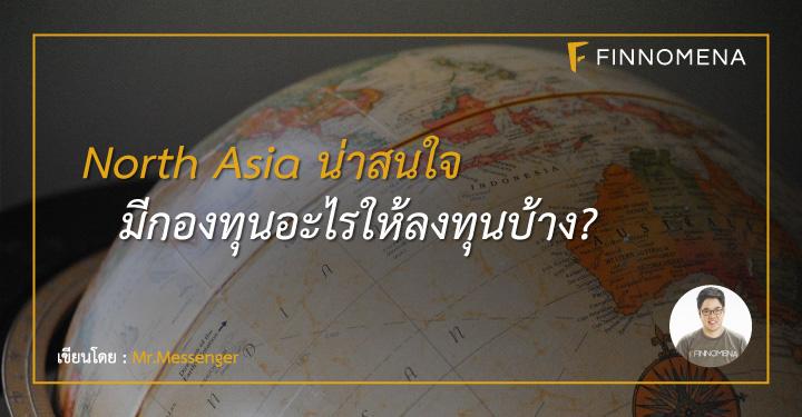 North Asia น่าสนใจ มีกองทุนอะไรให้ลงทุนบ้าง?