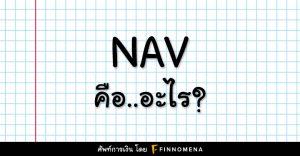 NAV คือ อะไร?