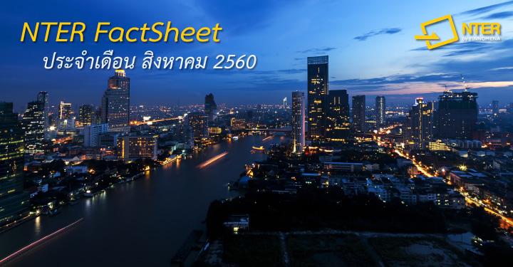 NTER FactSheet ประจำเดือน สิงหาคม 2560