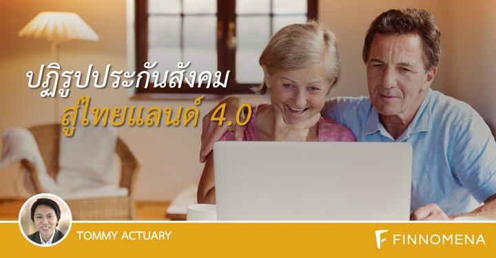 ปฏิรูปประกันสังคมสู่ไทยแลนด์ 4.0