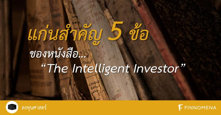 แก่นสำคัญ 5 ข้อ ของหนังสือ The Intelligent Investor