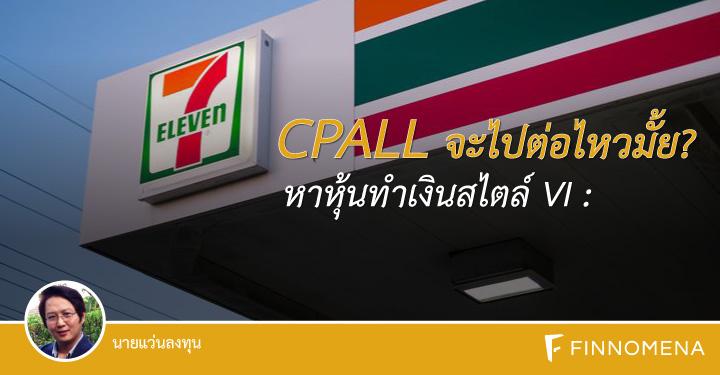 หาหุ้นทำเงินสไตล์ VI : CPALL จะไปต่อไหวมั้ย?