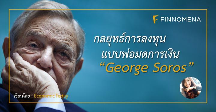 กลยุทธ์การลงทุนแบบพ่อมดการเงิน George Soros