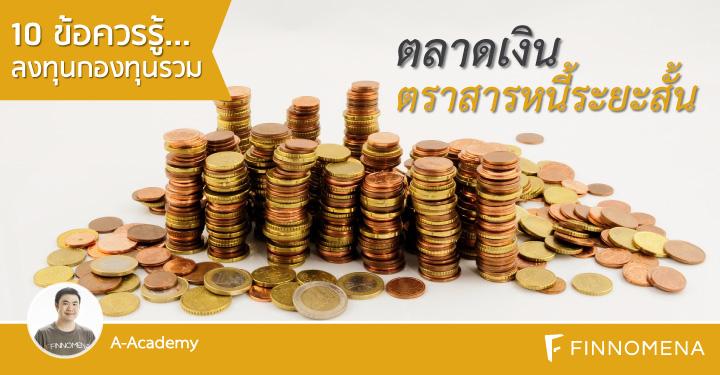 10 ข้อควรรู้... ลงทุนกองทุนรวมตลาดเงิน/ตราสารหนี้ระยะสั้น