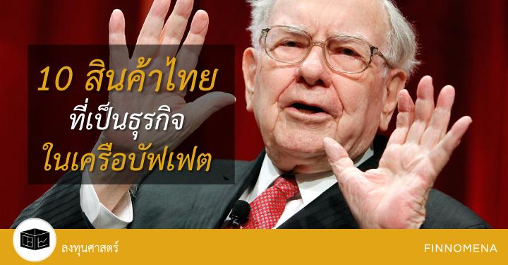 10 สินค้าไทยที่เป็นธุรกิจในเครือบัฟเฟต