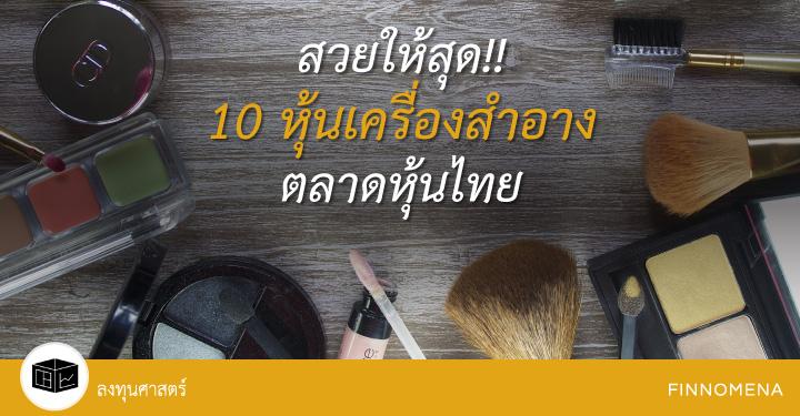 สวยให้สุด 10 หุ้นเครื่องสำอางตลาดหุ้นไทย