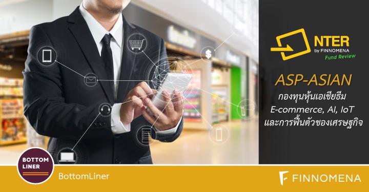 ASP-ASIAN กองทุนหุ้นเอเชียระดับต้นๆ ที่ไม่พลาดทั้งธีม E-commerce, AI, IoT และการฟื้นตัวของเศรษฐกิจ
