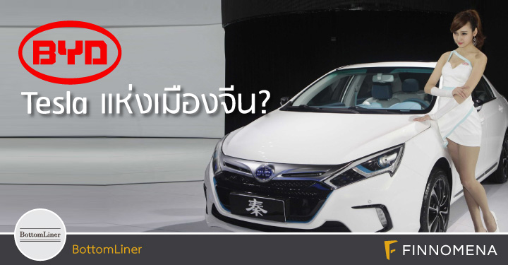 BYD - Tesla แห่งเมืองจีน?