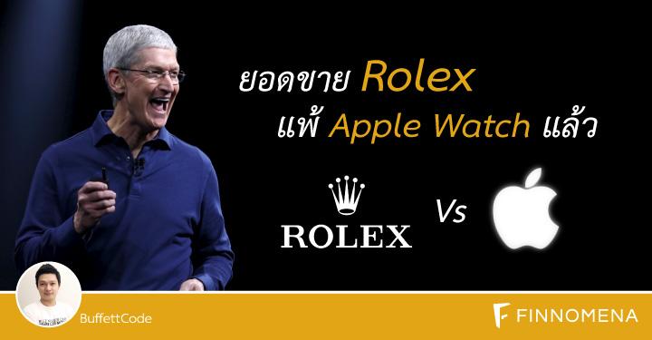 ยอดขาย Rolex แพ้ Apple Watch แล้ว