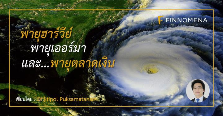 พายุฮาร์วีย์ พายุเออร์มา และพายุตลาดเงิน