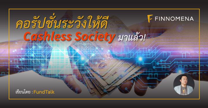คอรัปชั่นระวังให้ดี Cashless Society มาแล้ว!