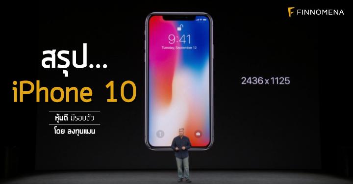 สรุป iPhone 10 / โดยเพจลงทุนแมน