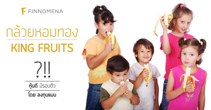 กล้วยหอมทอง KING FRUITS