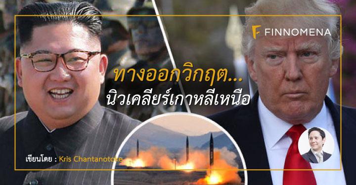 ทางออกวิกฤตนิวเคลียร์เกาหลีเหนือ