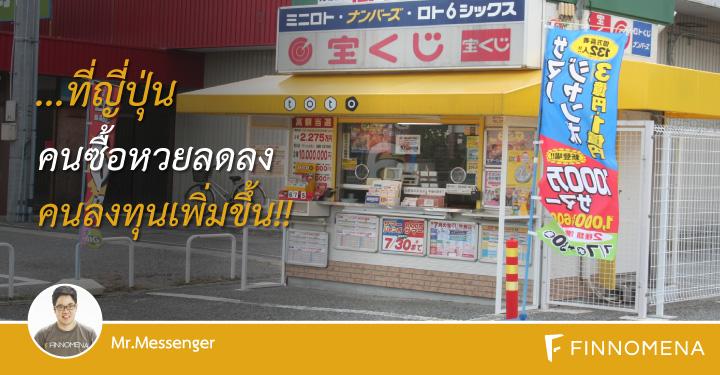 ที่ญี่ปุ่น... คนซื้อหวยลดลง คนลงทุนเพิ่มขึ้น!!