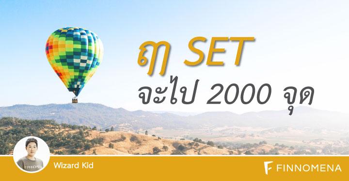 ฤๅ SET จะไป 2000 จุด