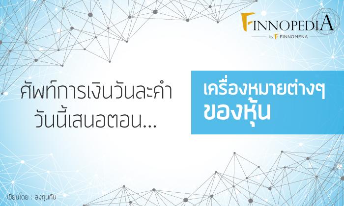 "FINNOPEDIA : ภาษาการเงินวันละคำ วันนี้เสนอตอน ""เครื่องหมายต่างๆของหุ้น"""
