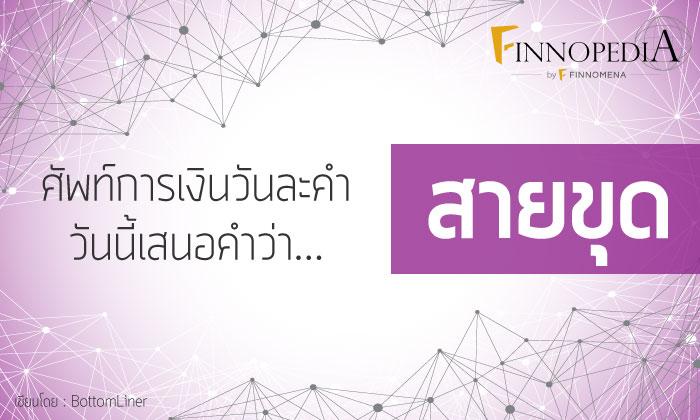 """FINNOPEDIA : ภาษาการเงินวันละคำ วันนี้เสนอคำว่า """"สายขุด"""""""