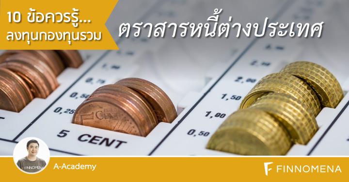 10 ข้อควรรู้... ลงทุนกองทุนรวมตราสารหนี้ต่างประเทศ