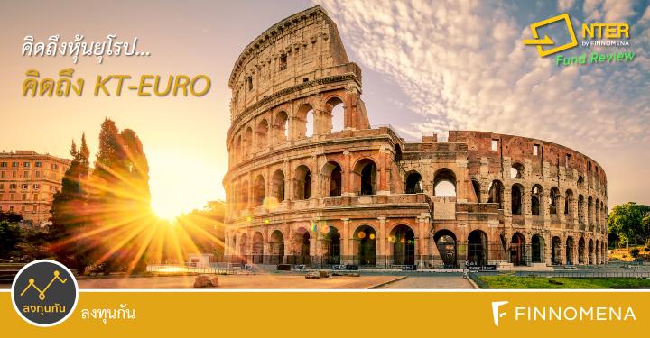 คิดถึงหุ้นยุโรป คิดถึง KT-EURO