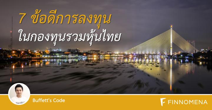 7 ข้อดีการลงทุนในกองทุนรวมหุ้นไทย