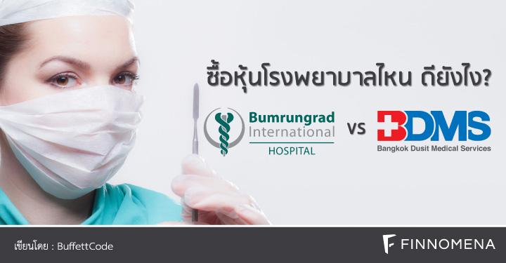 BH Vs BDMS ซื้อหุ้นโรงพยาบาลไหน ดียังไง?