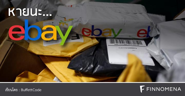 หายนะ ebay