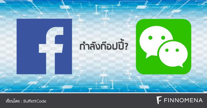 Facebook กำลังก๊อปปี้ WeChat?