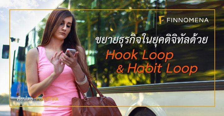 ขยายธุรกิจในยุคดิจิทัลด้วย Hook Loop & Habit Loop