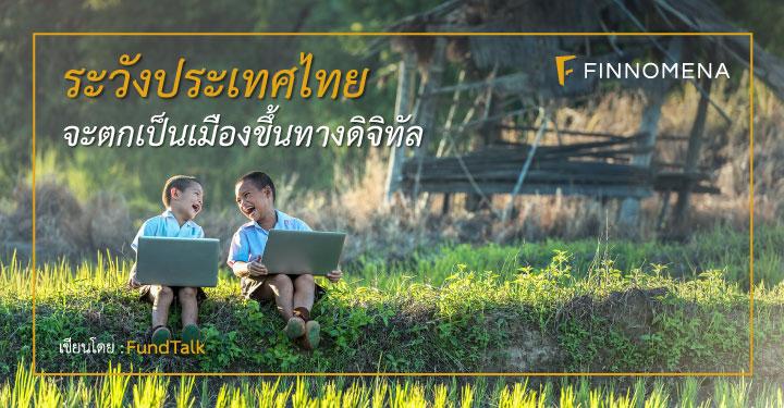 ระวังประเทศไทยจะตกเป็นเมืองขึ้นทางดิจิทัล