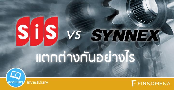 SIS vs SYNEX แตกต่างกันอย่างไร?