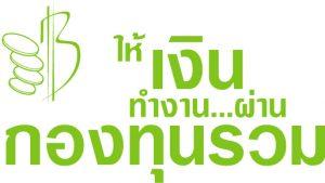 Logo_ให้เงินทำงานผ่านกองทุนรวม4