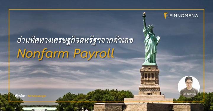 อ่านทิศทางเศรษฐกิจสหรัฐฯจากตัวเลข Nonfarm Payroll
