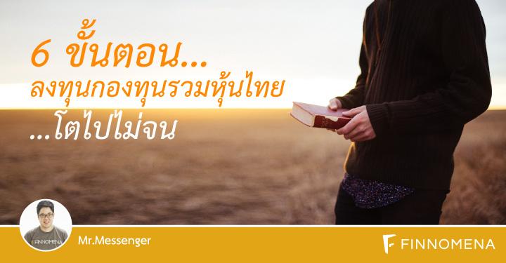 6 ขั้นตอน ลงทุนกองทุนรวมหุ้นไทย โตไปไม่จน