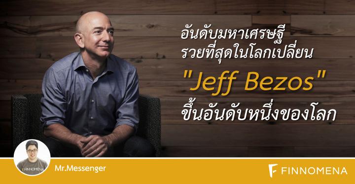 """อันดับมหาเศรษฐีรวยที่สุดในโลกเปลี่ยน """"Jeff Bezos"""" ขึ้นอันดับหนึ่งของโลก"""