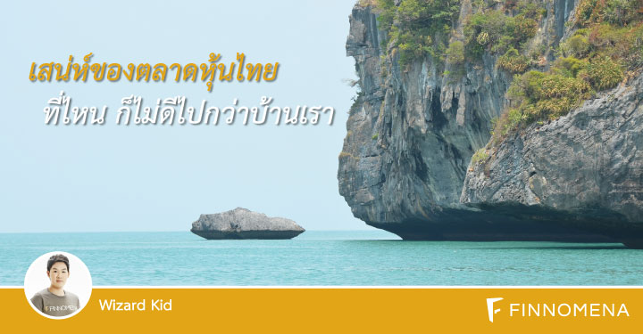 เสน่ห์ของตลาดหุ้นไทย ที่ไหน ก็ไม่ดีไปกว่าบ้านเรา