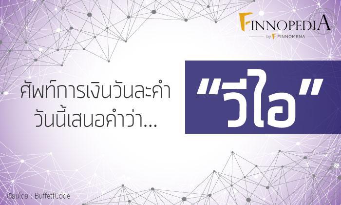 "FINNOPEDIA : ภาษาการเงินวันละคำ วันนี้เสนอคำว่า ""VI"""
