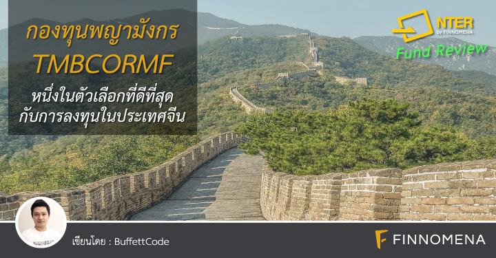 กองทุนพญามังกร TMBCORMF หนึ่งในตัวเลือกที่ดีที่สุดกับการลงทุนในประเทศจีน