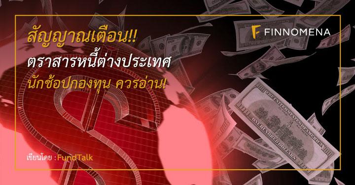 Warning 1 - เริ่มมีสัญญาณเตือนในตลาดตราสารหนี้ต่างประเทศ นักช้อปกองทุนควรอ่าน!