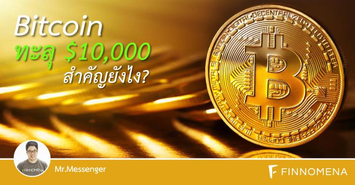 Bitcoin ทะลุ $10,000 สำคัญยังไง?