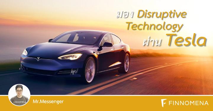 มอง Disruptive Technology ผ่าน Tesla